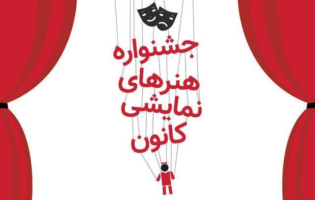 برگزاری جشنواره هنرهای نمایشی در مازندران