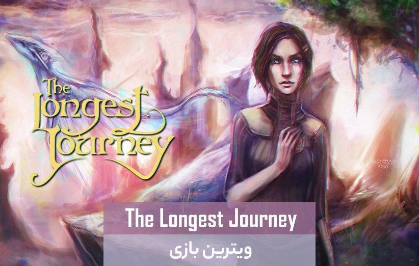 ویترین بازی: The Longest Journey