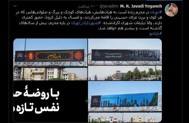 خبرنگاران تبلیغات شهری تهران درباره محرم بیش از سال های گذشته است