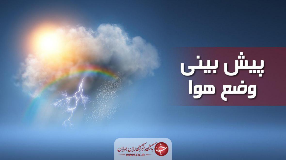 هشدار فعالیت سامانه سرد و بارشی در استان های تهران و البرز