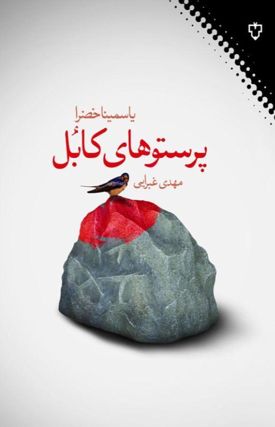 معرفی کتاب پرستوهای کابل، نوشته یاسمینا خضرا