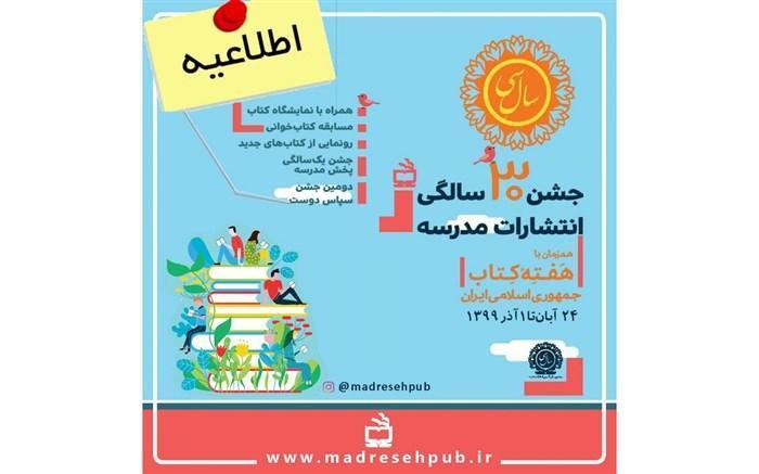 جشنسپاس دوست انتشارات مدرسه لغو شد
