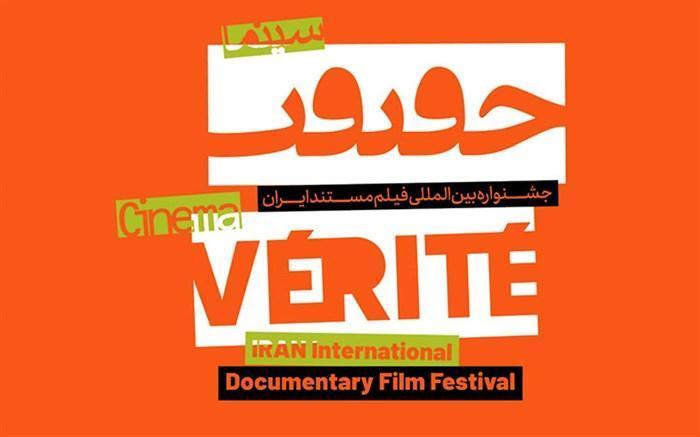 اسامی فیلم های بخش مسابقه ملی جشنواره سینماحقیقت اعلام شد