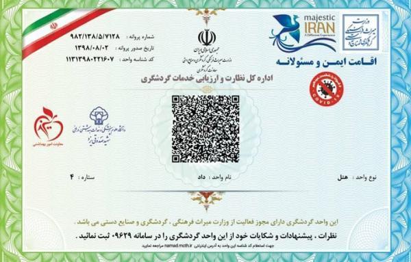 بازیابی گردشگری یزد با اجرای طرح مقصد ایمن