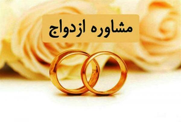 خبرنگاران مدیران مراکز مشاوره ازدواج شرق کشور در مشهد گردهم آمدند