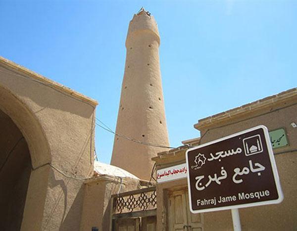 مسجد جامع فهرج یزد؛ قدیمی ترین مسجد ایران