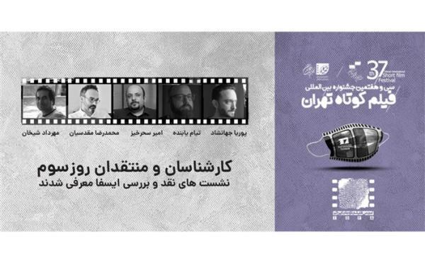 معرفی منتقدان و کارشناسان نشست های ایسفا در نشست های روز سوم جشنواره 37