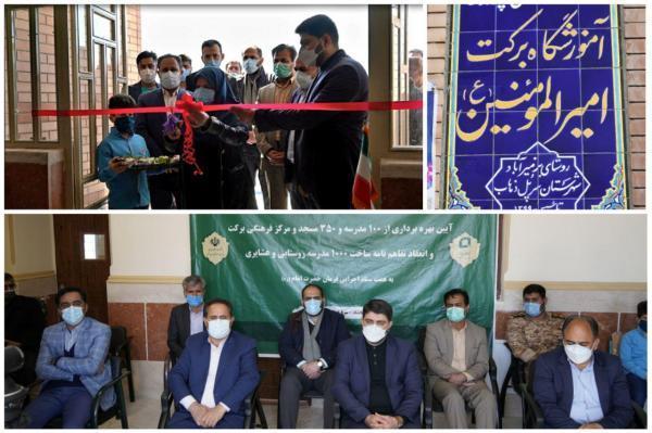 یک باب مدرسه شش کلاسه در روستای بزمیر آباد شهرستان سرپل ذهاب افتتاح شد