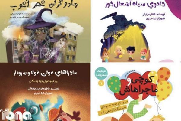 چاپ چهار کتاب قصه فاخر فرهنگ شهروندی برای بچه ها شیرازی