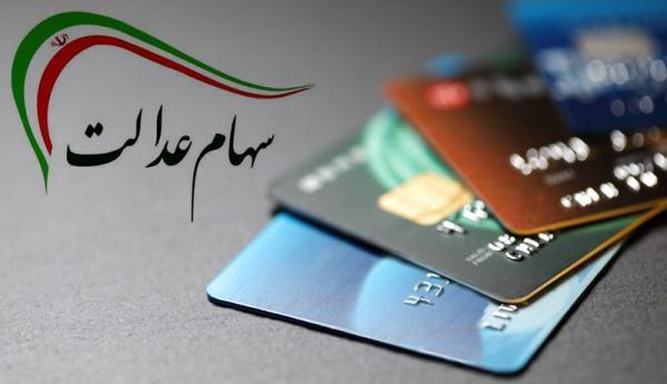 کارت اعتباری سهام عدالت به چند نفر رسید؟