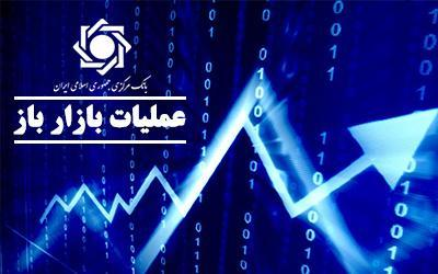 بانک مرکزی ، گزارش معاملات مربوط به عملیات بازار باز